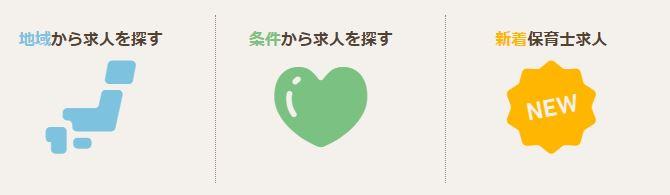 保育士.net求人紹介