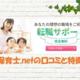 保育士.netトップ