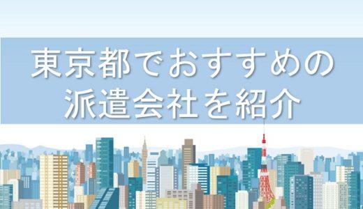 東京都でおすすめの保育士派遣会社は?派遣保育士向けの転職サイトをご紹介