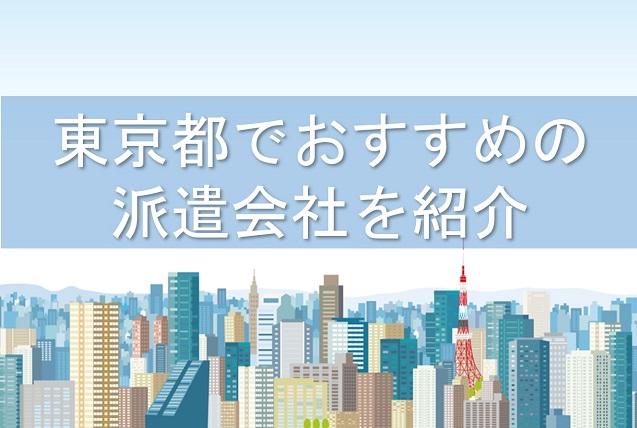 東京都でおすすめの派遣会社