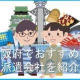 大阪府でおすすめの派遣会社を紹介