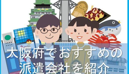 大阪府で派遣保育士におすすめの派遣会社をご紹介!
