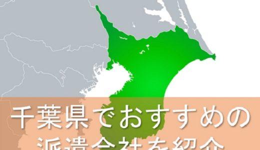 千葉県の保育士派遣会社のおすすめは?派遣保育士向けの転職サイトをご紹介